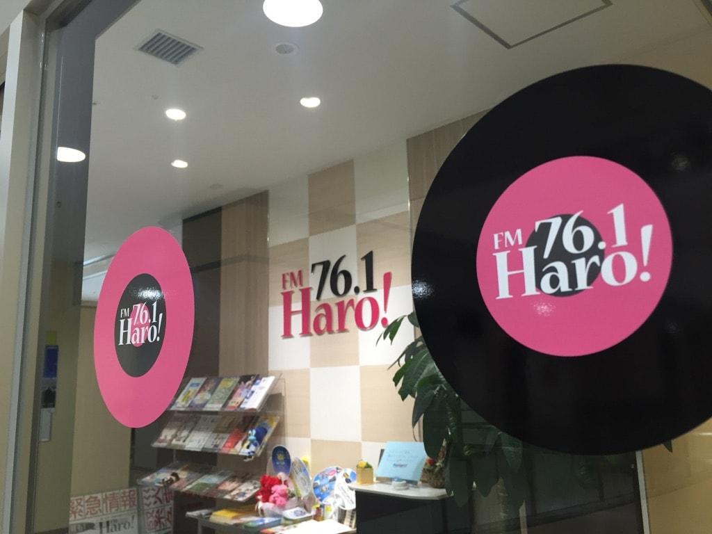 FM Haro! 〜GWに向けて〜