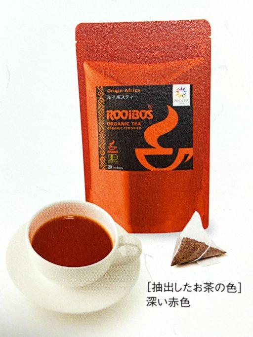 ルイボスティー 1000円+tax(20pcs)